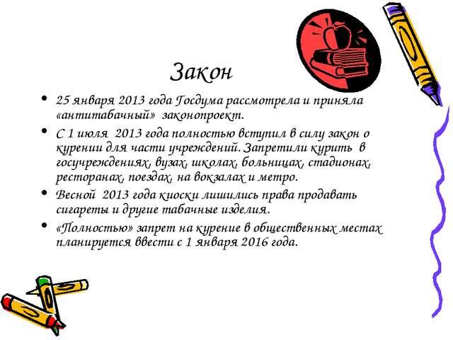 Закон 25 января 2013 года Госдума рассмотрела и приняла «антитабачный» законо...