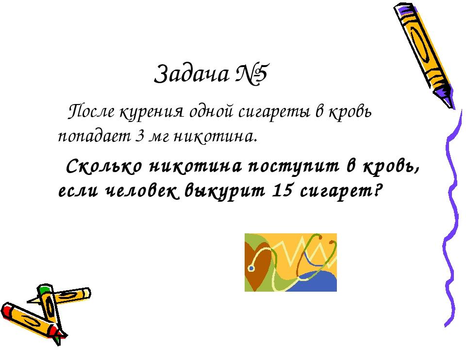 Задача №5 После курения одной сигареты в кровь попадает 3 мг никотина. Скольк...
