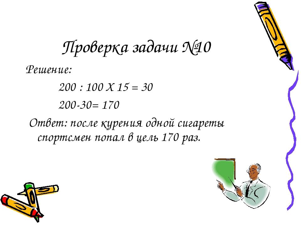 Проверка задачи №10 Решение: 200 : 100 Х 15 = 30 200-30= 170 Ответ: после кур...