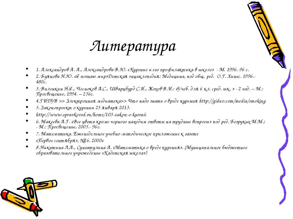 Литература 1. Александров А. А., Александрова В.Ю. «Курение и его профилактик...