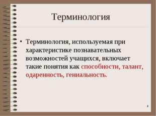 Терминология Терминология, используемая при характеристике познавательных воз