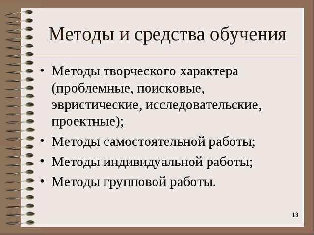 Методы и средства обучения Методы творческого характера (проблемные, поисковы...