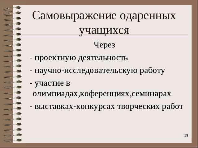 Самовыражение одаренных учащихся Через - проектную деятельность - научно-иссл...