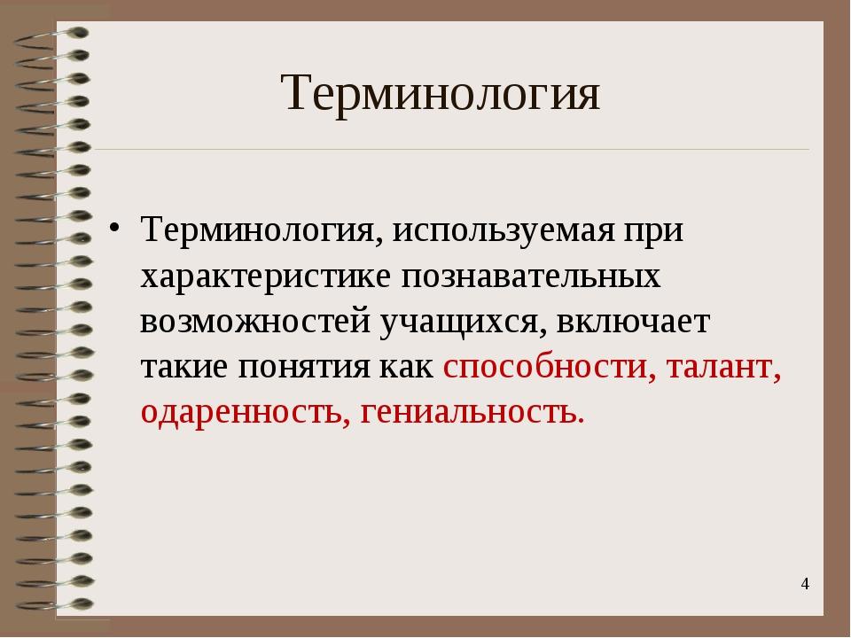 Терминология Терминология, используемая при характеристике познавательных воз...