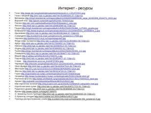 Интернет - ресурсы Гном http://www.ipb.su/uploads/ipbsu/podarizhizn/post-11-1