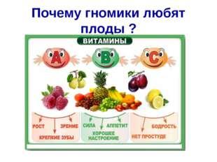Почему гномики любят плоды ?