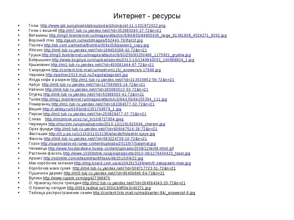 Интернет - ресурсы Гном http://www.ipb.su/uploads/ipbsu/podarizhizn/post-11-1...
