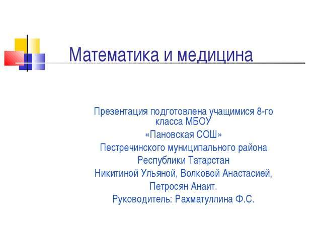 Доклад на тему математика в медицине 4459