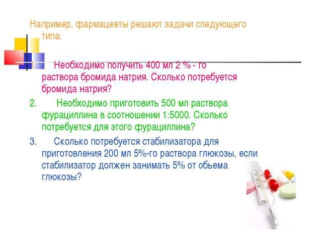 Например, фармацевты решают задачи следующего типа: 1. Необходимо получить 40...