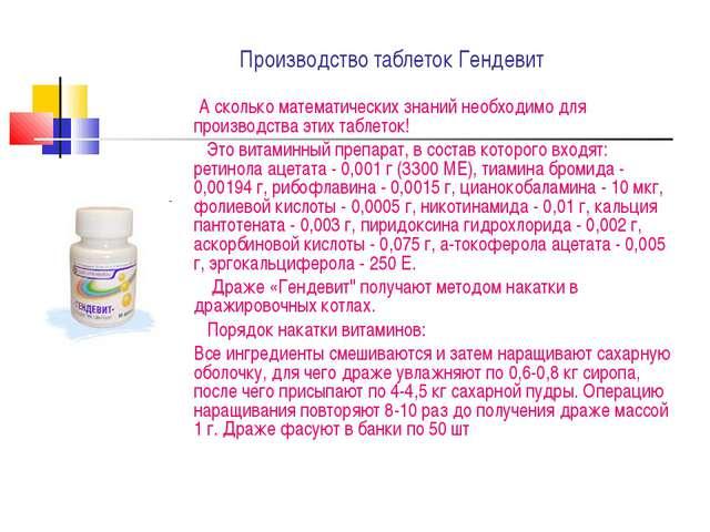Производство таблеток Гендевит А сколько математических знаний необходимо для...
