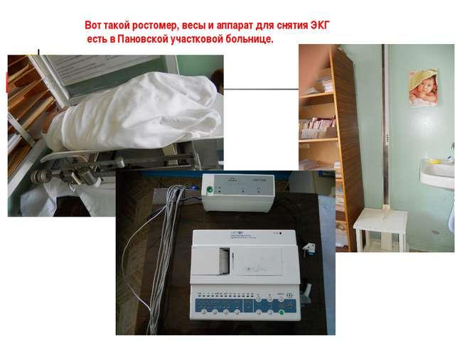 Вот такой ростомер, весы и аппарат для снятия ЭКГ есть в Пановской участковой...