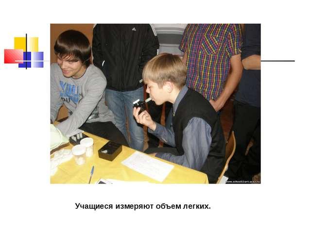 Учащиеся измеряют объем легких.