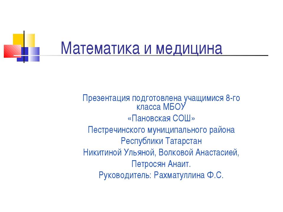 Математика и медицина Презентация подготовлена учащимися 8-го класса МБОУ «Па...