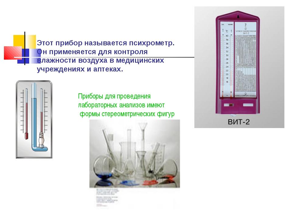 Этот прибор называется психрометр. Он применяется для контроля влажности возд...