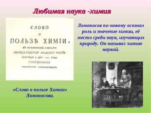 Любимая наука -химия «Слово о пользе Химии» Ломоносова. Ломоносов по-новому
