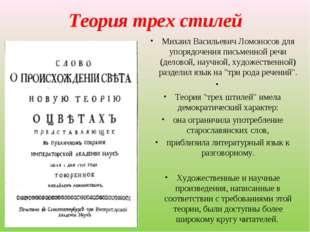 Теория трех стилей Михаил Васильевич Ломоносов для упорядочения письменной ре