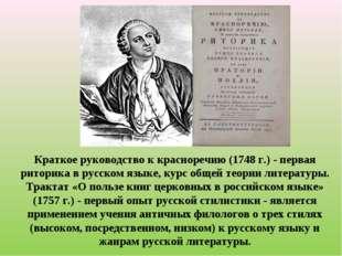 Краткое руководство к красноречию (1748 г.) - первая риторика в русском языке