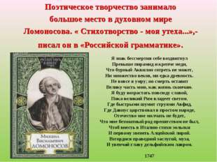 Поэтическое творчество занимало большое место в духовном мире Ломоносова. « С