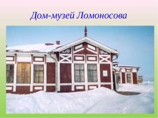 Дом-музей Ломоносова