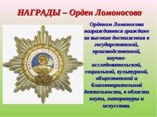 Орденом Ломоносова награждаются граждане за высокие достижения в государствен