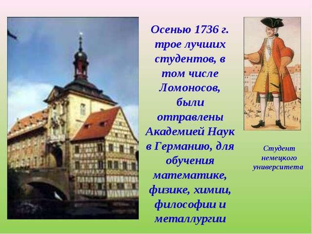 Студент немецкого университета Осенью 1736 г. трое лучших студентов, в том чи...