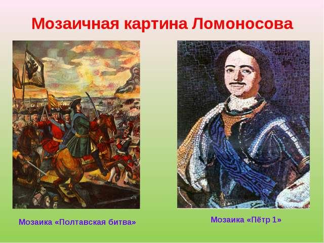 Мозаичная картина Ломоносова Мозаика «Полтавская битва» Мозаика «Пётр 1»