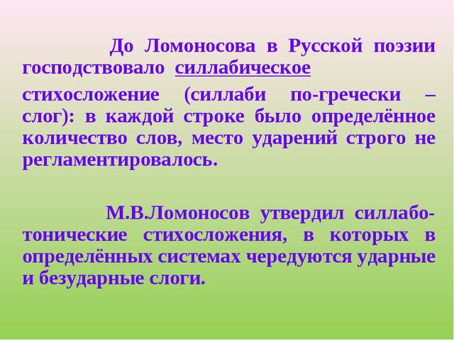 До Ломоносова в Русской поэзии господствовало силлабическое стихосложение (с...