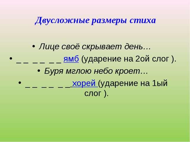 Двусложные размеры стиха Лице своё скрывает день… _ _ _ _ _ _ ямб (ударение н...