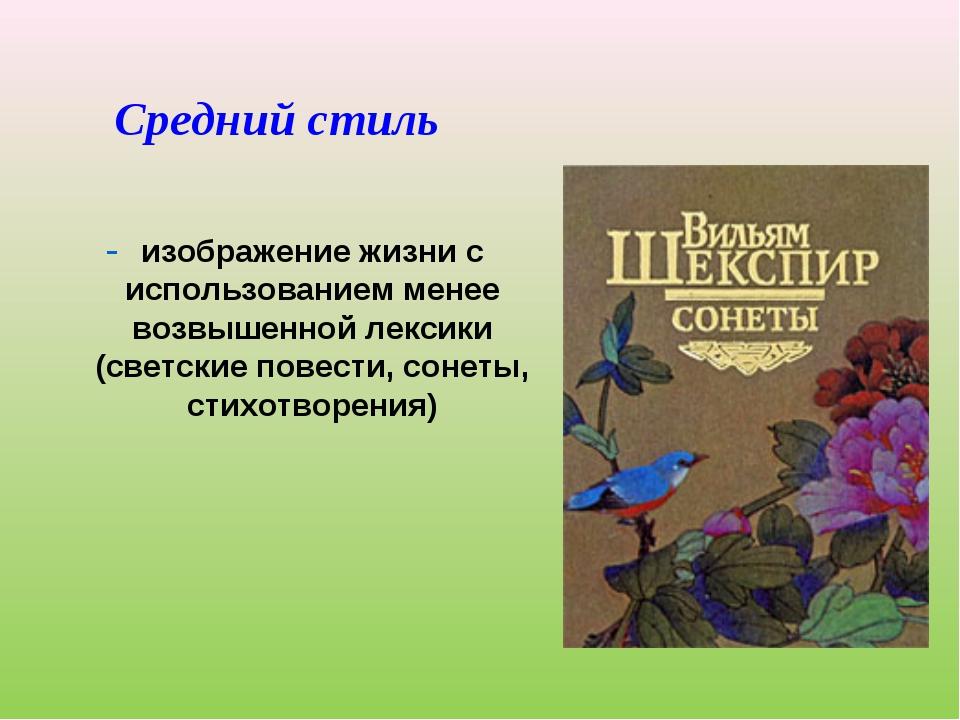 Средний стиль изображение жизни с использованием менее возвышенной лексики (с...