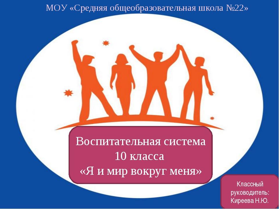 Воспитательная система 10 класса «Я и мир вокруг меня» МОУ «Средняя общеобраз...