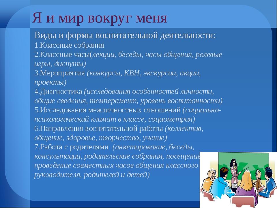 Я и мир вокруг меня Виды и формы воспитательной деятельности: Классные собран...