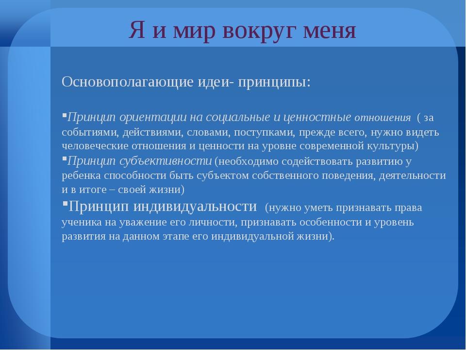 Я и мир вокруг меня Основополагающие идеи- принципы: Принцип ориентации на со...