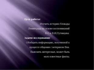 Цель работы: Изучить историю блокады Ленинграда на основе воспоминаний В.О.в
