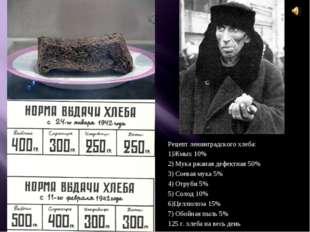 Рецепт ленинградского хлеба: 1)Жмых 10% 2) Мука ржаная дефектная 50% 3) Соева