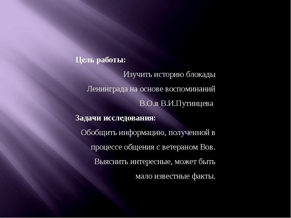 Цель работы: Изучить историю блокады Ленинграда на основе воспоминаний В.О.в...