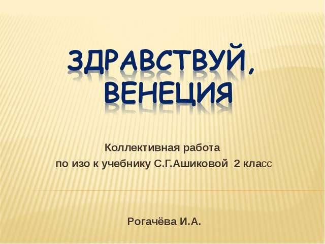 Коллективная работа по изо к учебнику С.Г.Ашиковой 2 класс Рогачёва И.А.