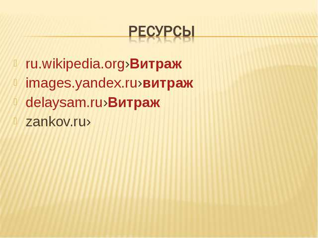 ru.wikipedia.org›Витраж images.yandex.ru›витраж delaysam.ru›Витраж zankov.ru›