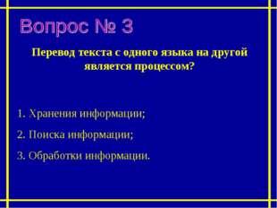 Перевод текста с одного языка на другой является процессом? 1. Хранения инфор