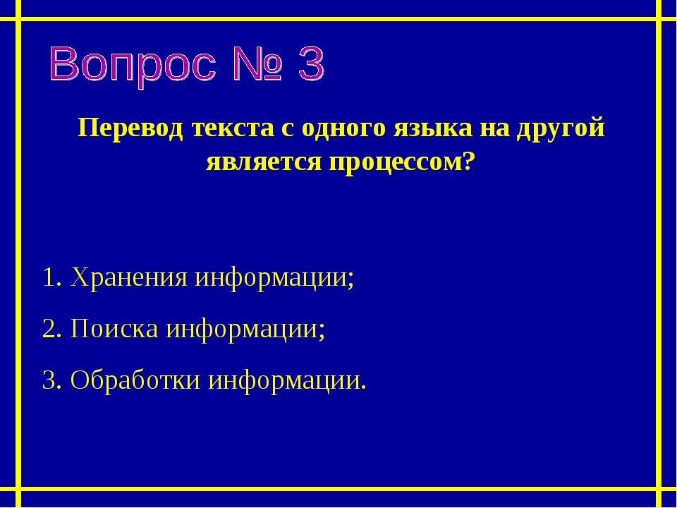 Перевод текста с одного языка на другой является процессом? 1. Хранения инфор...