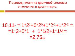 Перевод чисел из двоичной системы счисления в десятичную. 10,112 = 1*21+0*20