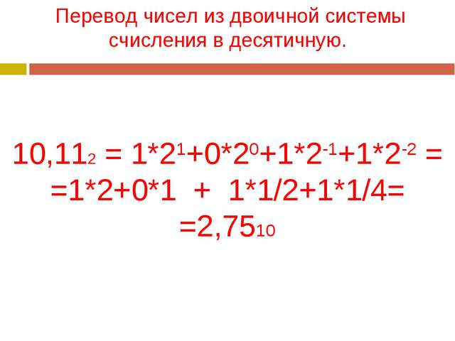 Перевод чисел из двоичной системы счисления в десятичную. 10,112 = 1*21+0*20...