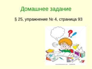 Домашнее задание § 25, упражнение № 4, страница 93
