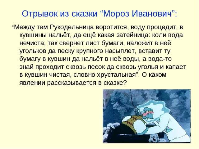 """Отрывок из сказки """"Мороз Иванович"""": """"Между тем Рукодельница воротится, воду п..."""