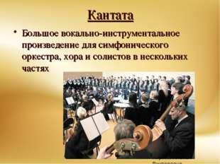 Кантата Большое вокально-инструментальное произведение для симфонического орк