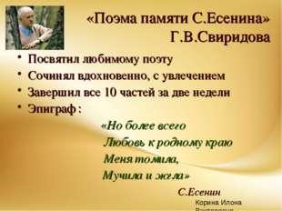 «Поэма памяти С.Есенина» Г.В.Свиридова Посвятил любимому поэту Сочинял вдохно