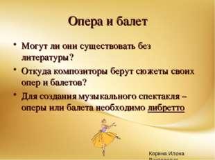 Опера и балет Могут ли они существовать без литературы? Откуда композиторы бе