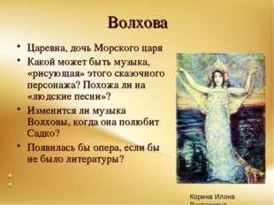 Волхова Царевна, дочь Морского царя Какой может быть музыка, «рисующая» этого
