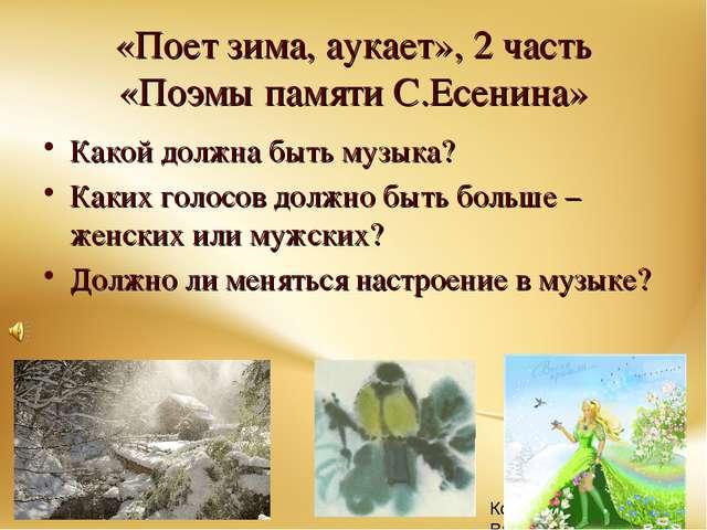 «Поет зима, аукает», 2 часть «Поэмы памяти С.Есенина» Какой должна быть музык...