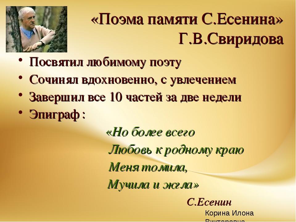 «Поэма памяти С.Есенина» Г.В.Свиридова Посвятил любимому поэту Сочинял вдохно...