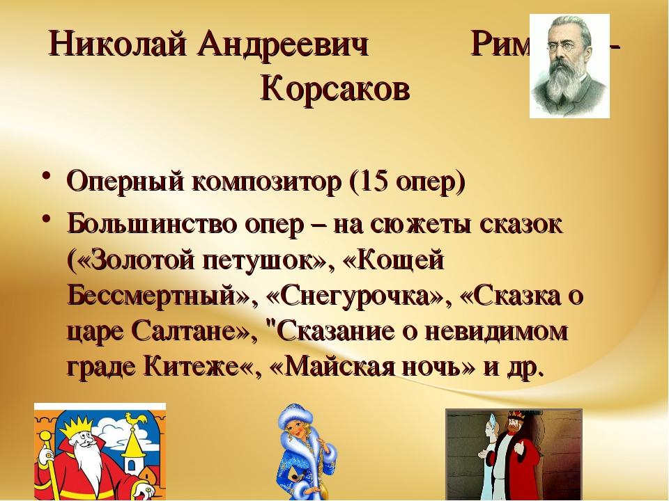 Николай Андреевич Римский-Корсаков Оперный композитор (15 опер) Большинство о...